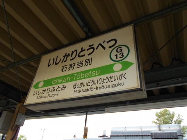 ishikari-tobetsu-sign