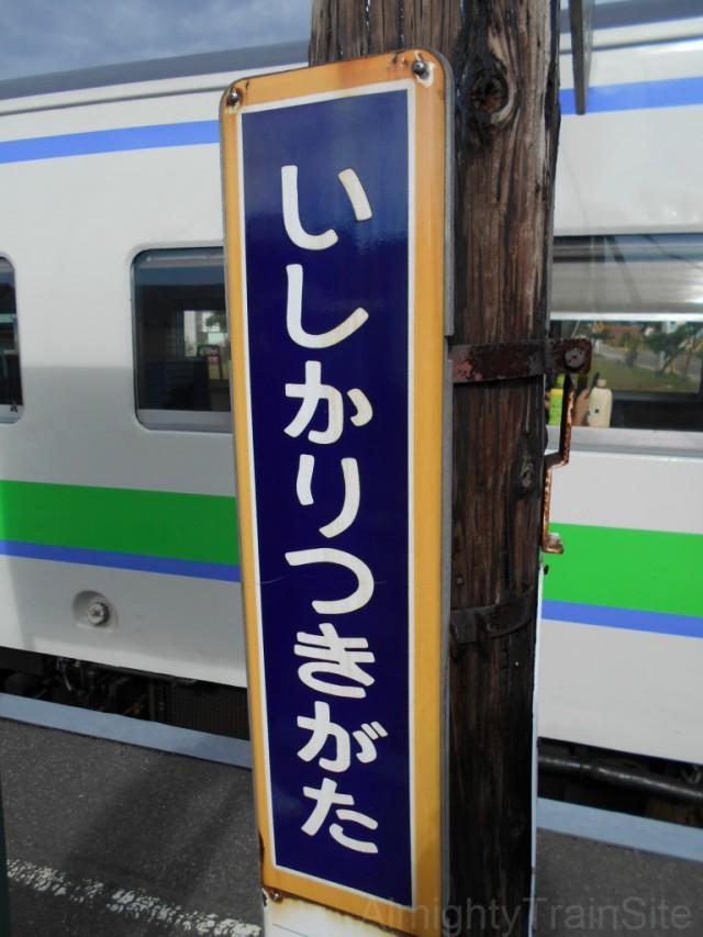 ishikari-tsukigata-sign2