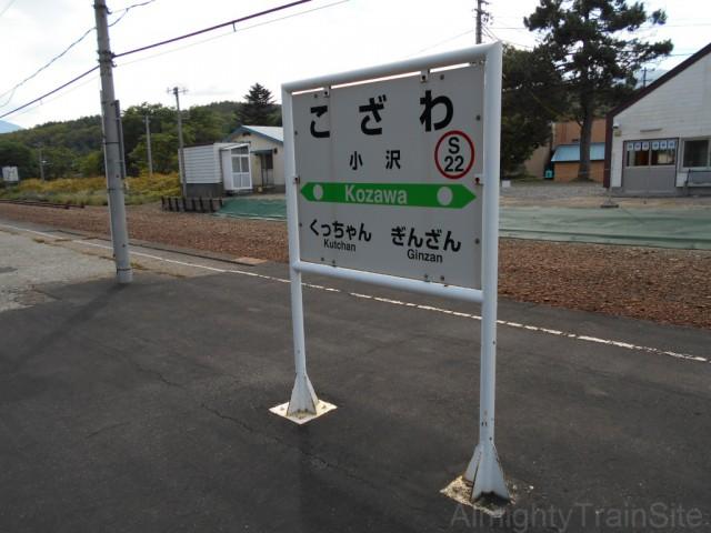 kozawa-sign