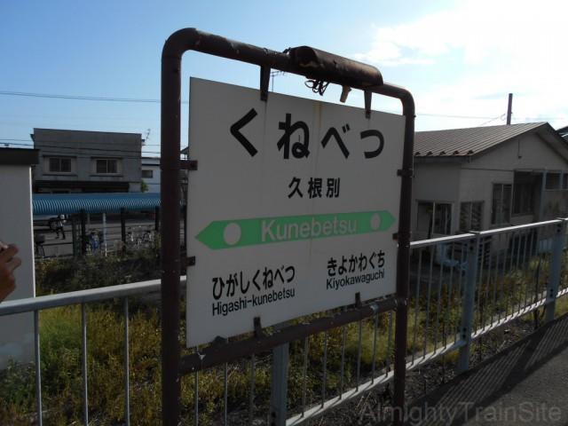 kunebetsu-sign