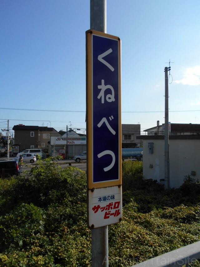 kunebetsu-sign2