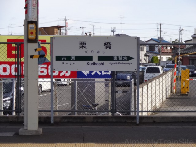 kurihashi-sign1