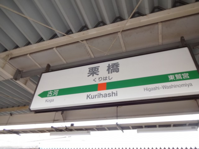 kurihashi-sign2
