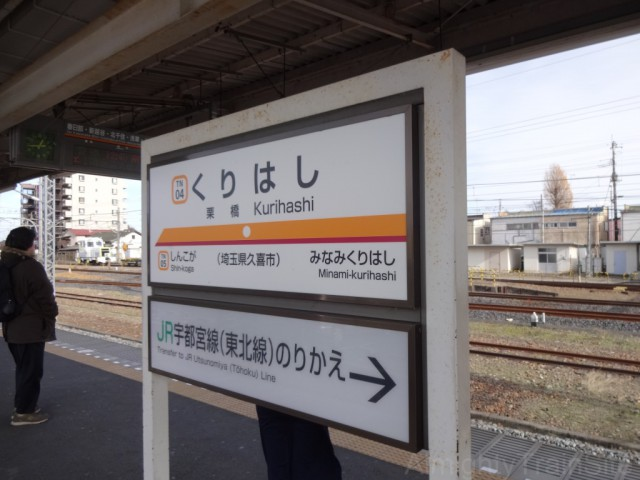kurihashi-sign4