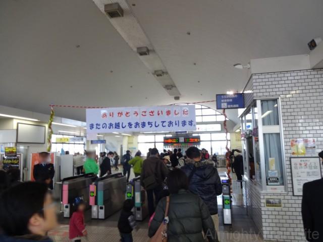 minami-kurihashi-kaisatsu