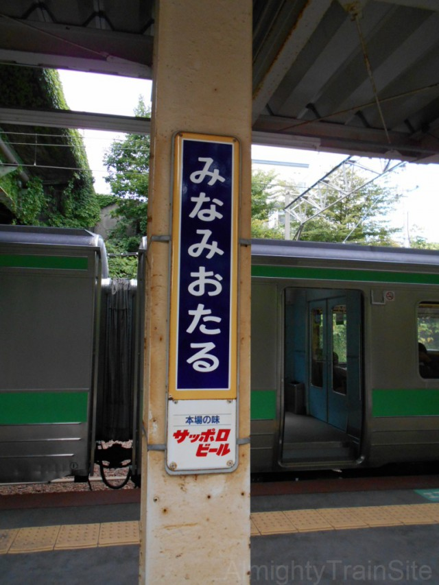 minami-otaru-sign2