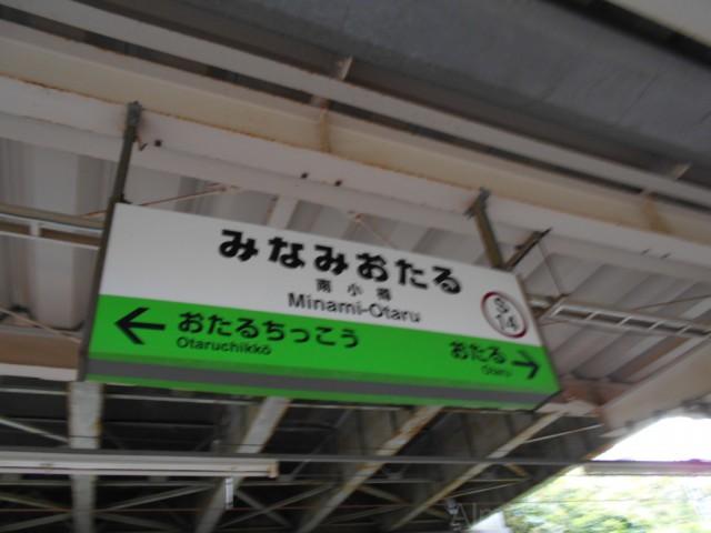 minami-otaru-sign3