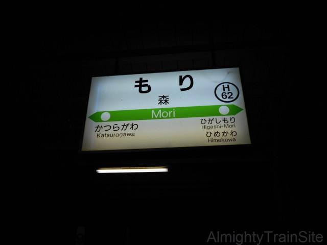 mori-sign