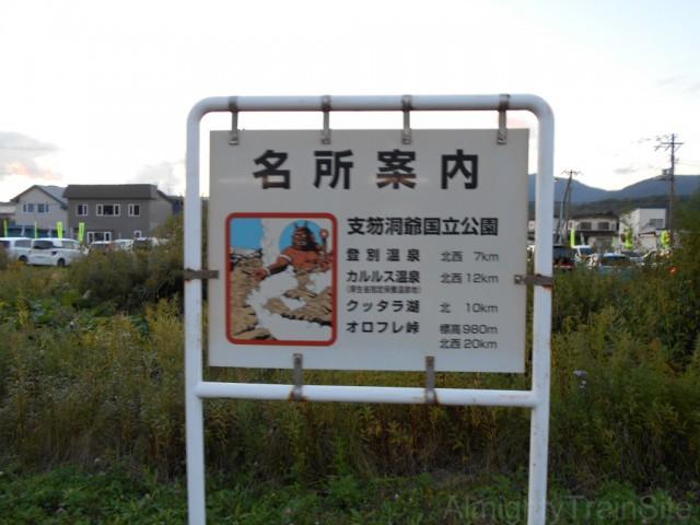 noboribetsu-meisho