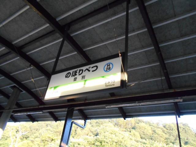 noboribetsu-sign