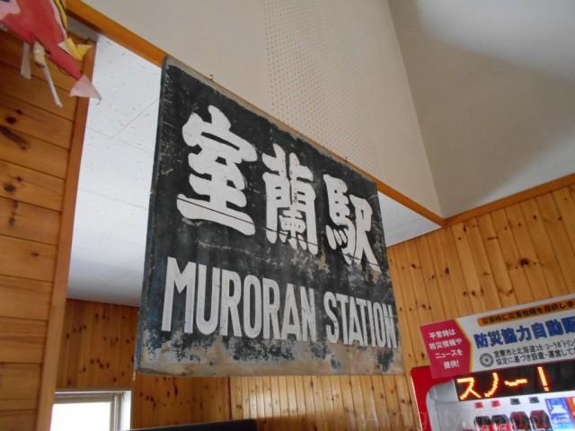 old-muroran-goods (6)