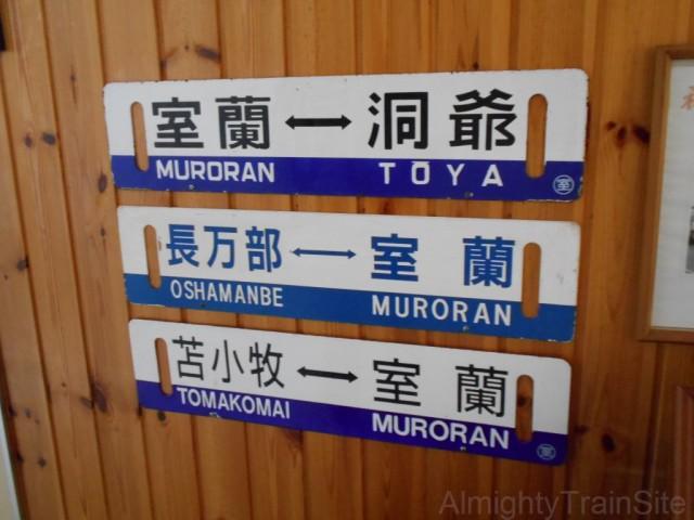 old-muroran-goods (7)