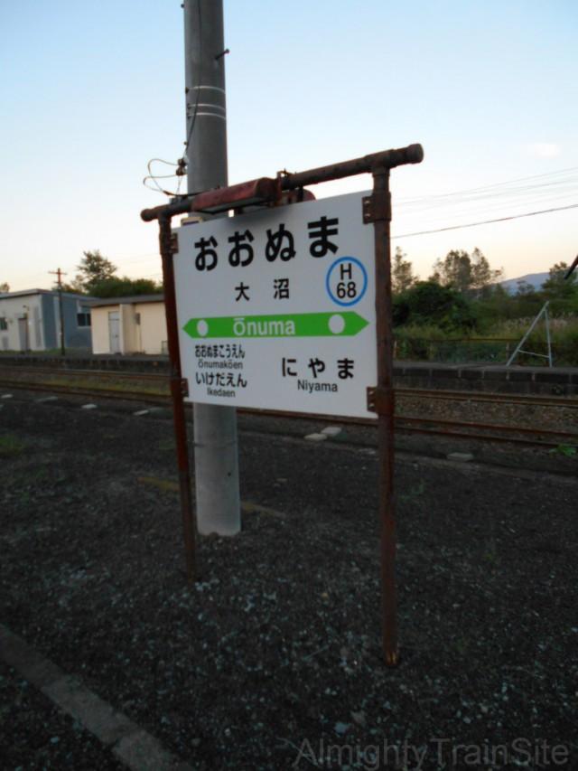 oonuma-sign