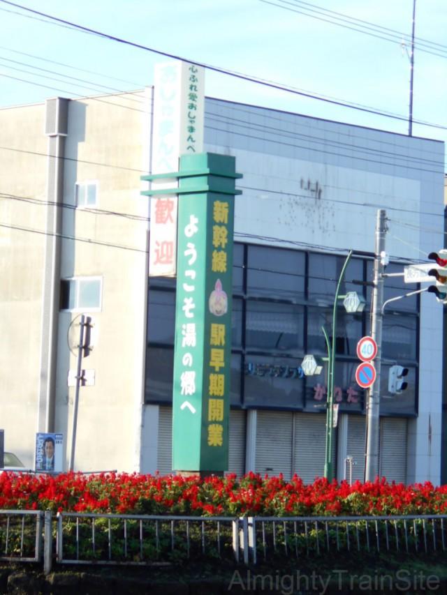 oshamanbe-shinkansen
