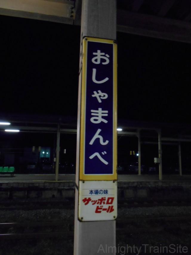 oshamanbe-sign2