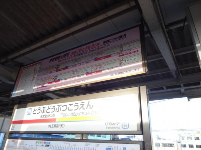 tobu-dobutsu-koen-sign
