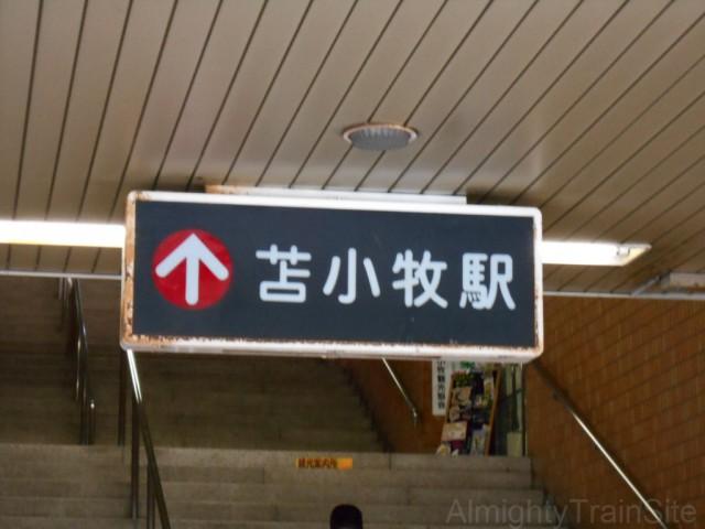 tomakomai-name