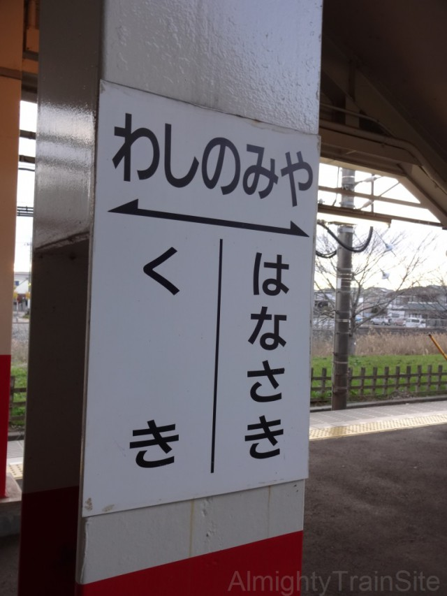 washinomiya-sign2