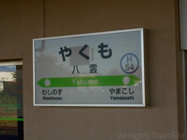 yakumo-sigin1