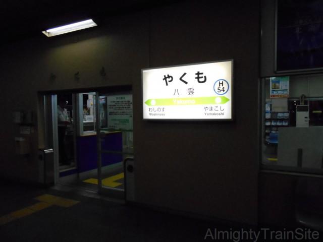 yakumo-sign