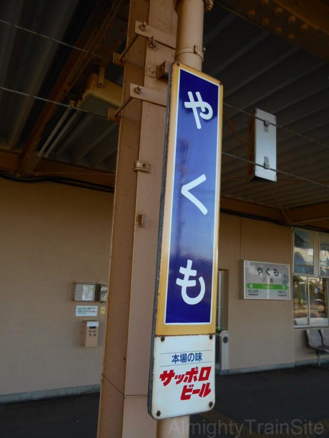 yakumo-sign2