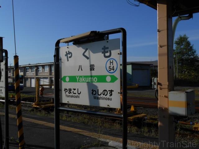 yakumo-sign3