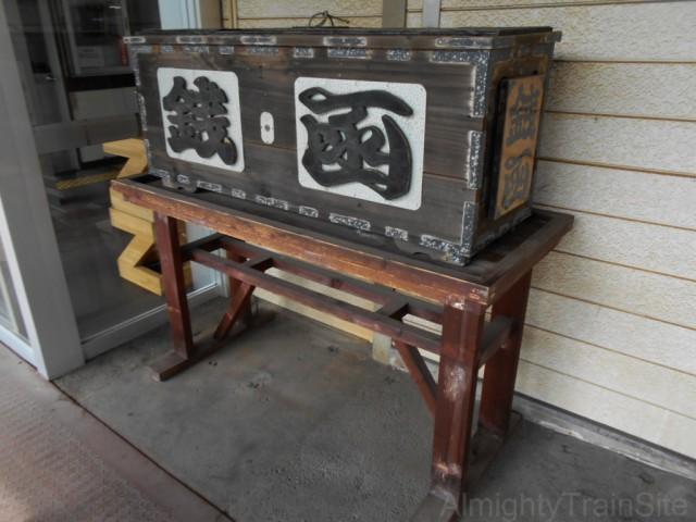 zenibako-box