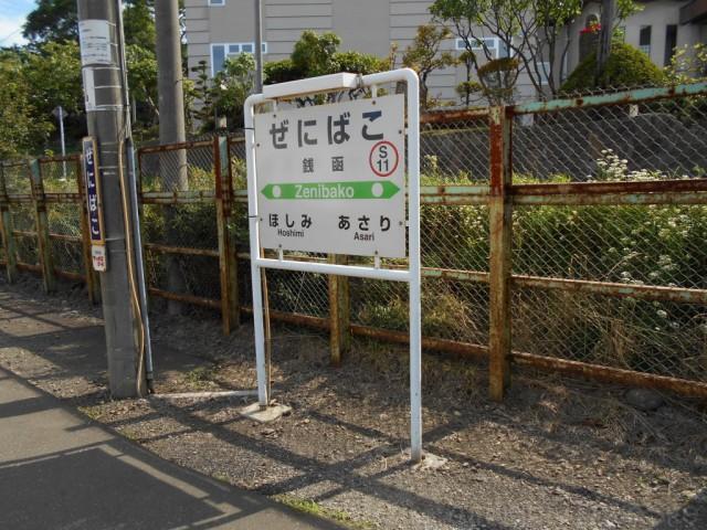zenibako-sign