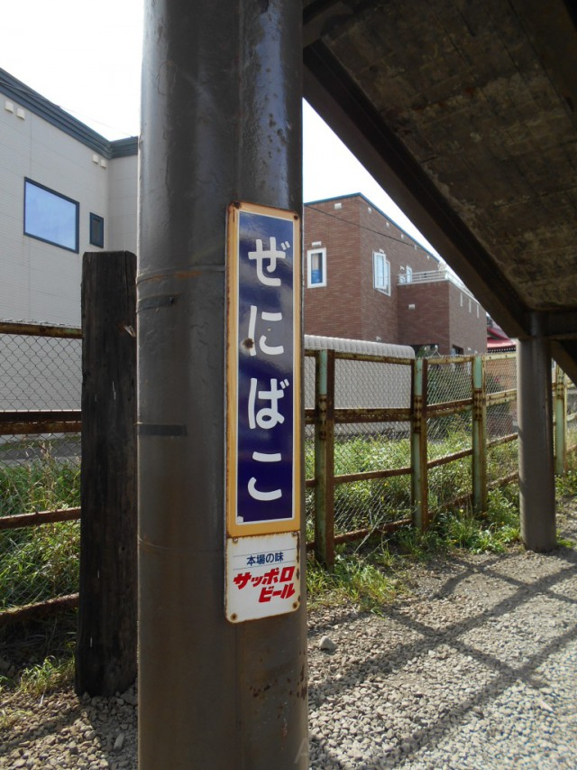 zenibako-sign2