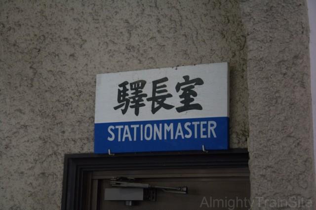 旧字体で驛 驛長は英語で「STATION MASTER」となるのですね。