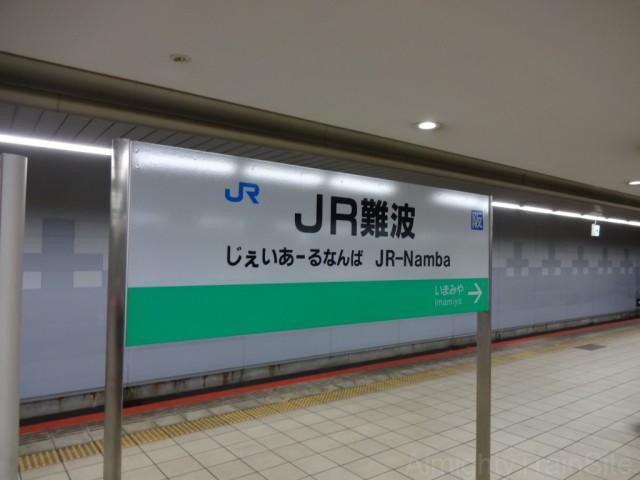 JRnamba-sign