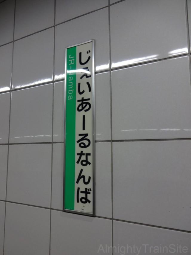 JRnamba-sign2