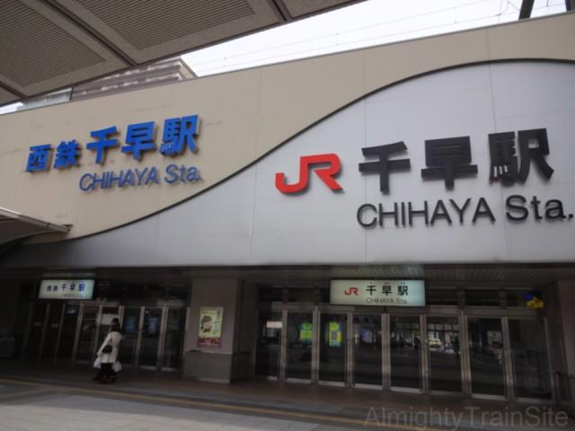 chihaya-ekimae