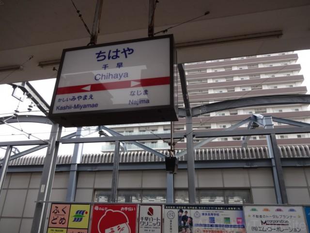 chihaya-nishitetsu-sign