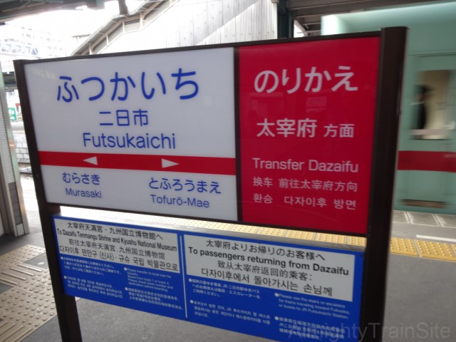 futsukaichi-sta