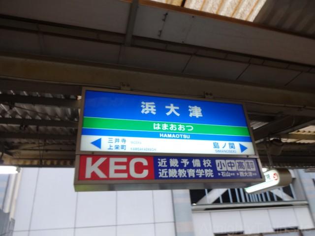 hamaootsu-sign