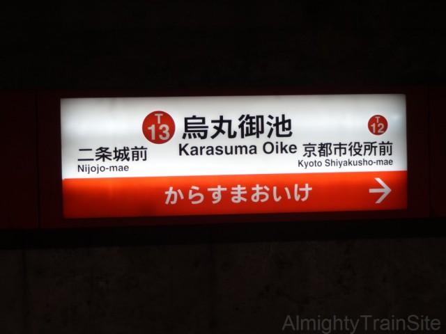 karasumaoike-sign