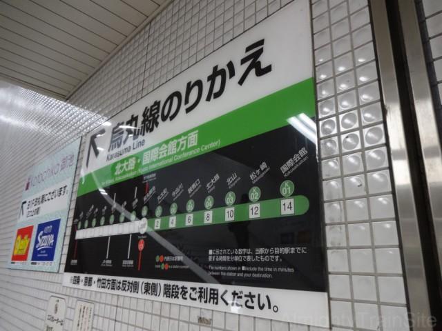 karasumaoike-transit