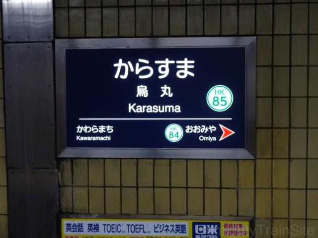 karsuma-sign