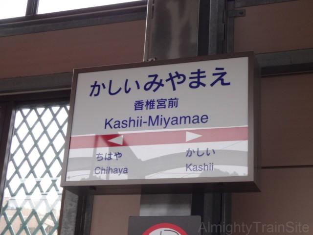 kashi-miyamae-sign