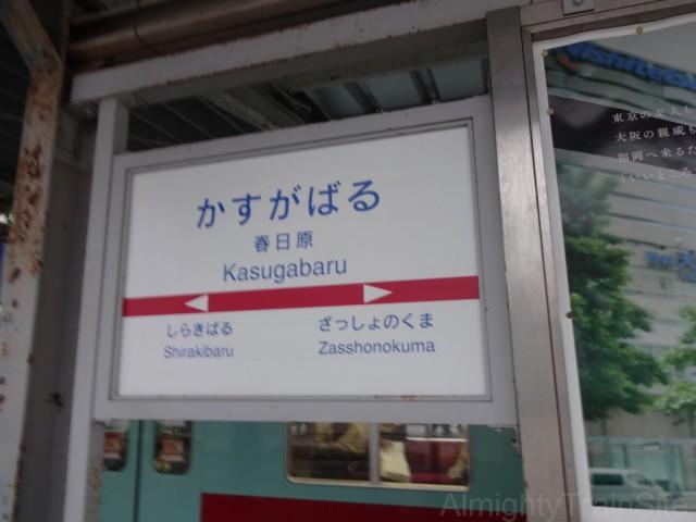 kasugabar-sign2