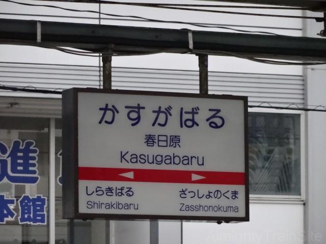kasugabaru-sign