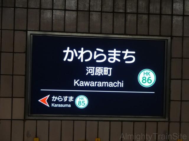 kawaramachi-sign