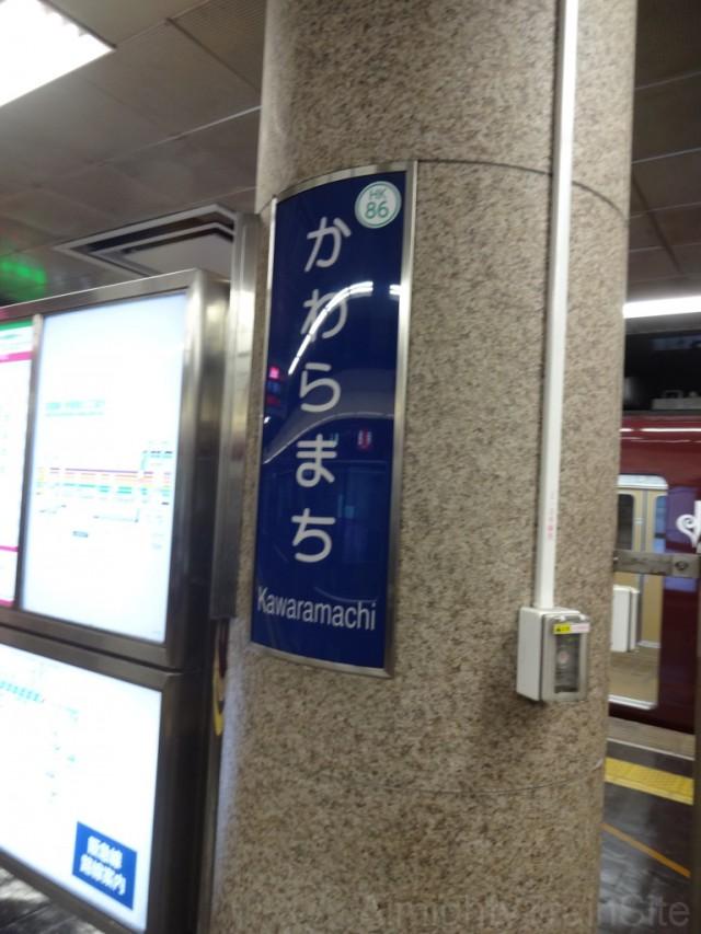 kawaramachi-sign2