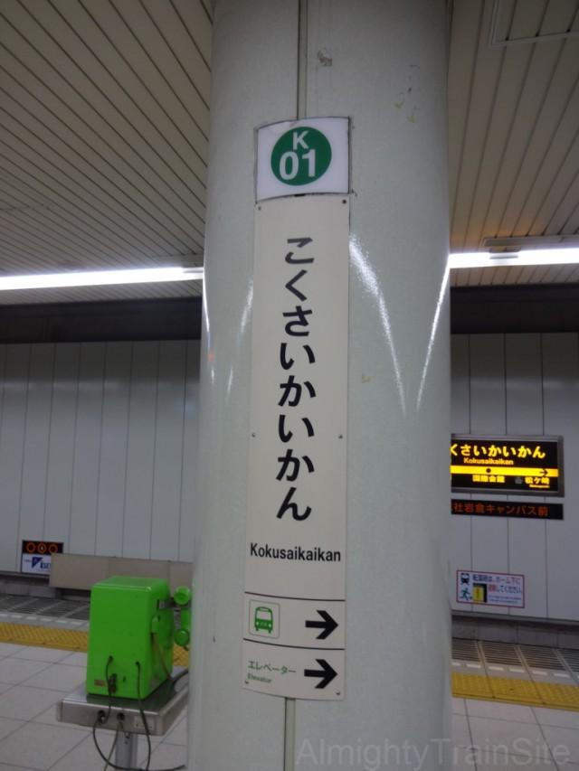 kokusaikaikan-sign2