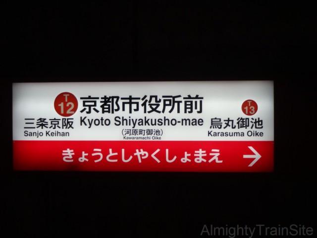 kyoto-cityhall-sign