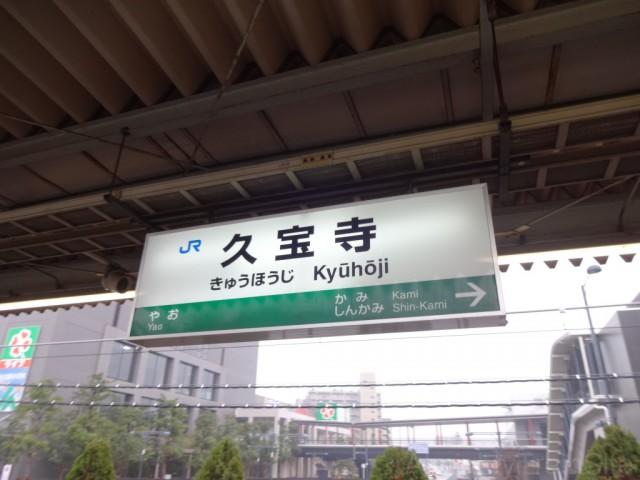 kyuhoji-sign