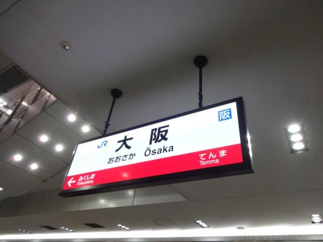 oosaka-sign