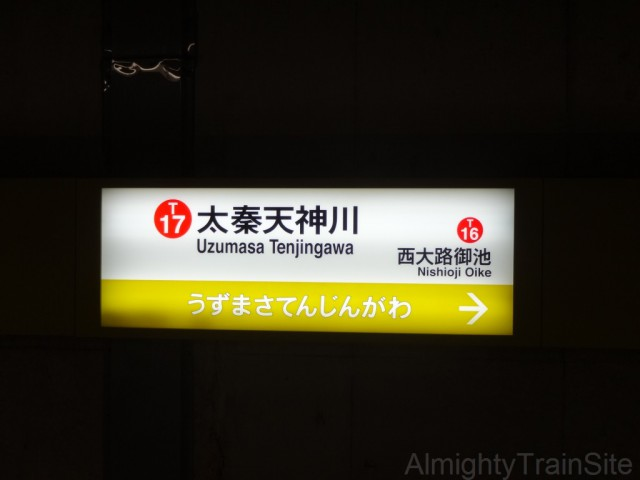 uzumasa-tenjingawa-sign