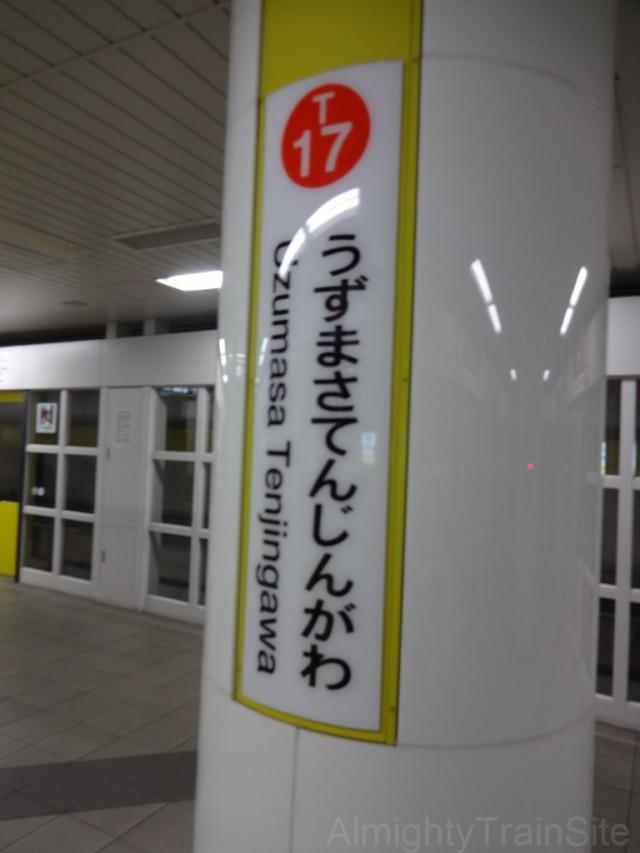 uzumasa-tenjingawa-sign2